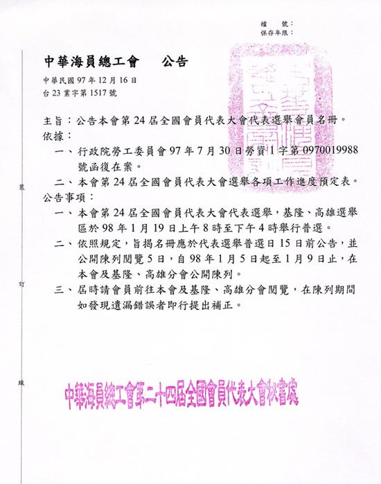公告本會第24屆全國會員代表大會代表選舉會員名冊