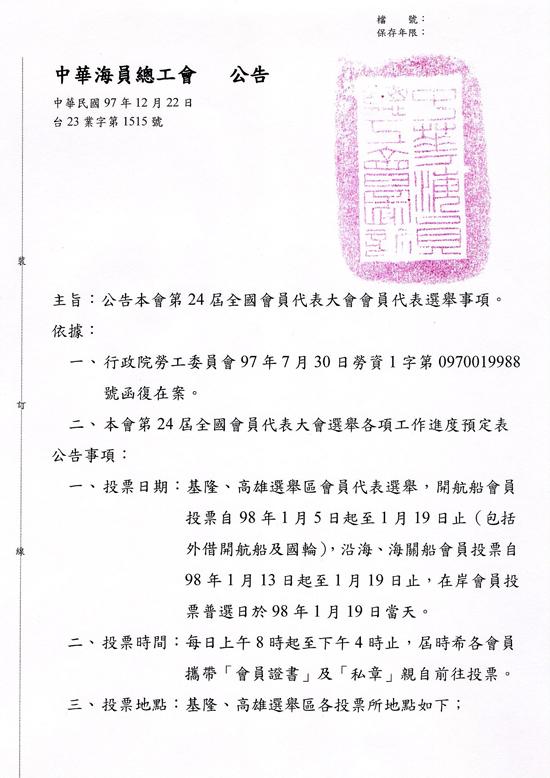 公告本會第24屆全國會員代表大會代表選舉事項